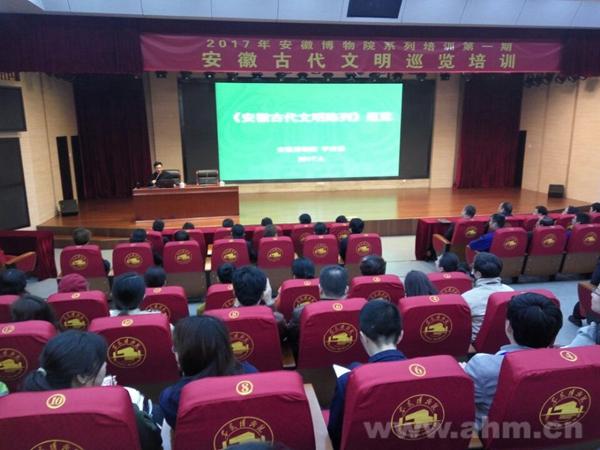 安徽博物院2017年度文博系列培训第一期成功举办